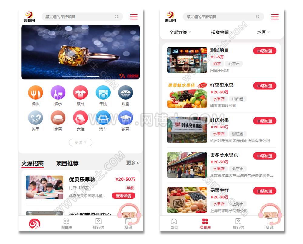 帝国cms7.5《创业网》品牌连锁店招商加盟致富商机PC+WAP整站带数据源码