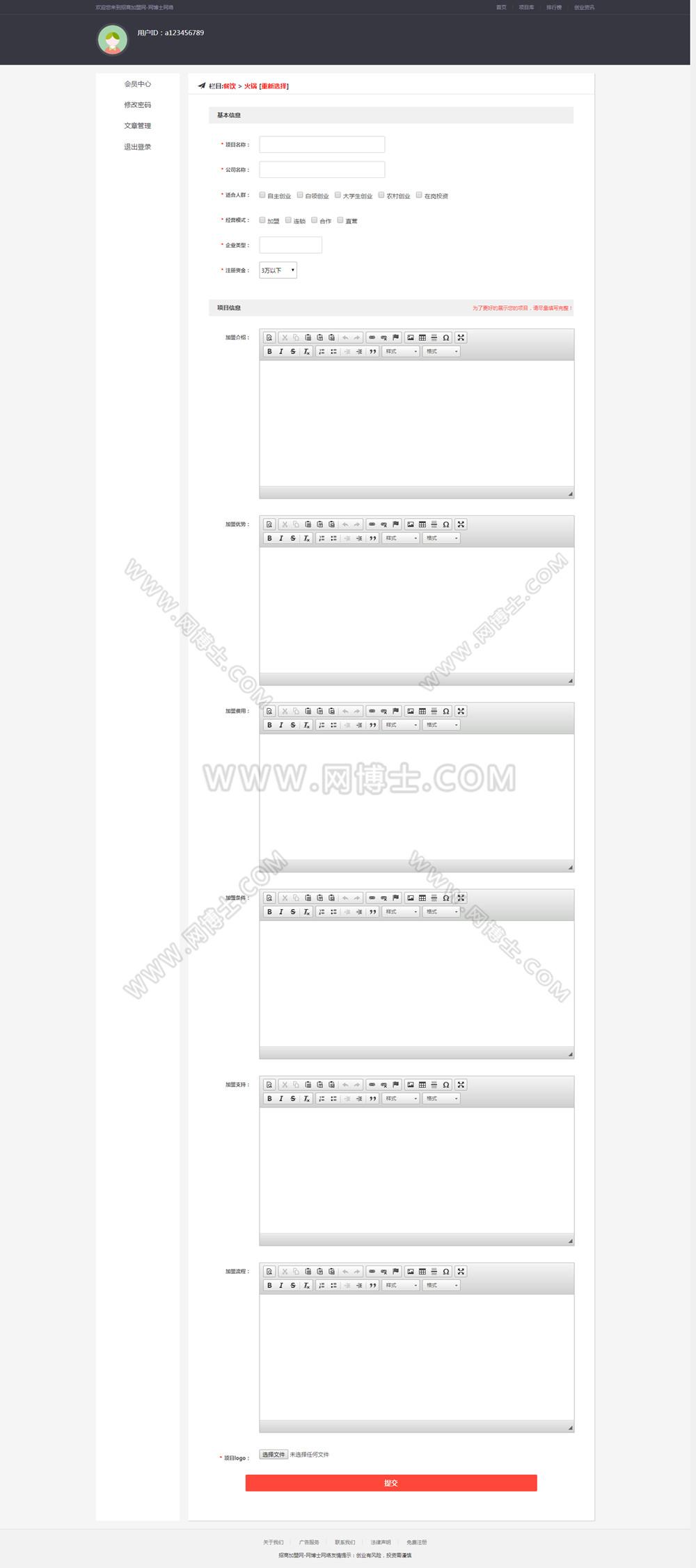帝国cms7.5《招商加盟网》品牌连锁店招商加盟PC+WAP整站带数据源码