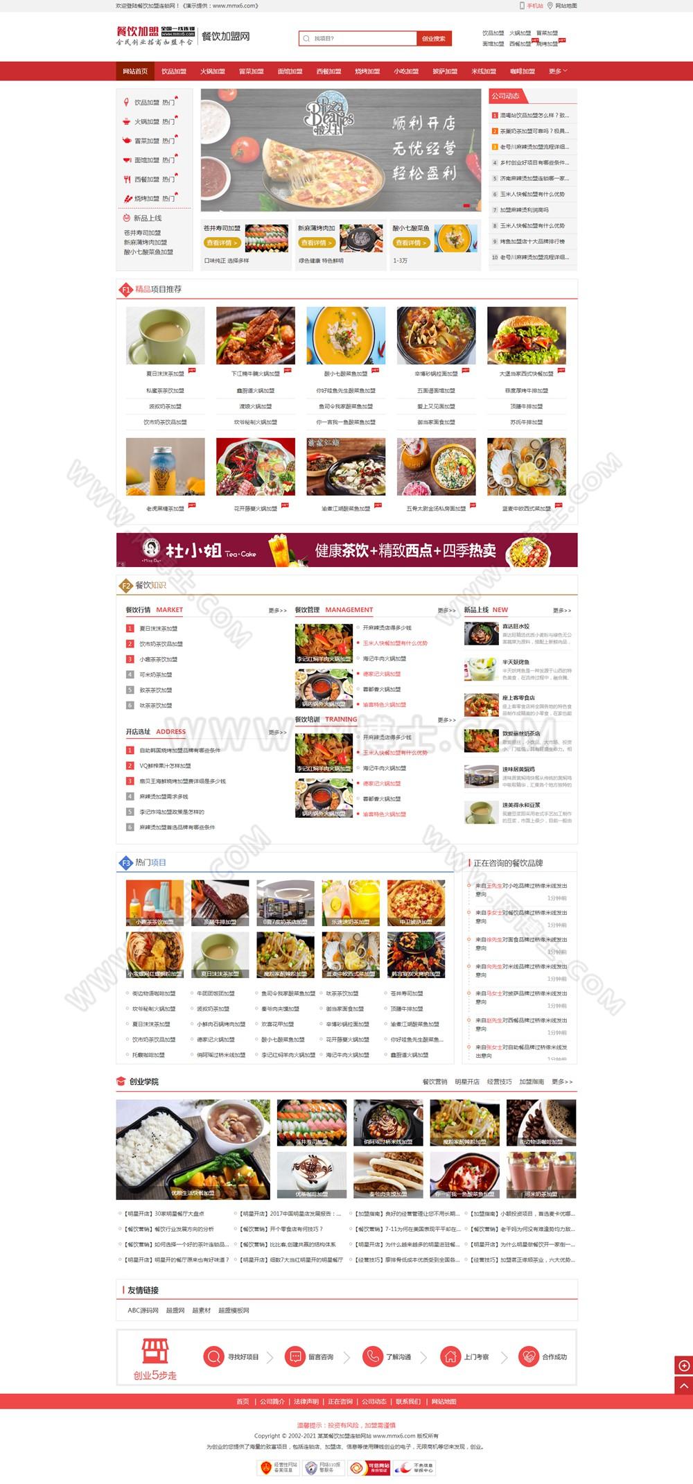 餐饮加盟行业网站织梦模板 招商加盟网站源码 小吃美食餐饮网站