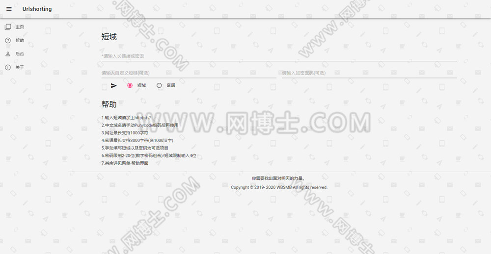 短网址生成+短语生成+公私短链+带加密+微信QQ防封