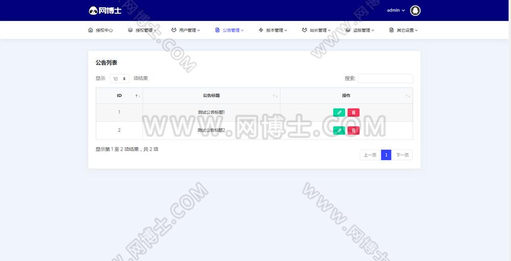PHP源码加授权功能 含代理级别 带手机版