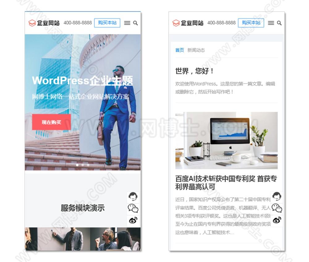 WordPress企业网站 公司网站