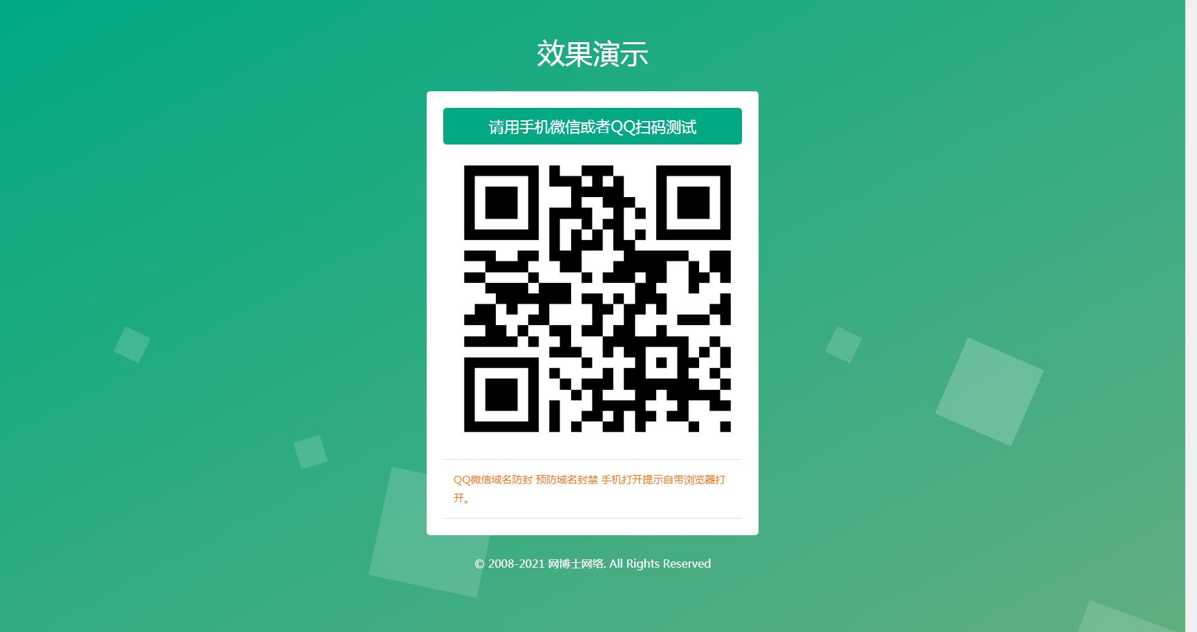 QQ微信域名防封 预防域名封禁 手机打开提示自带浏览器打开