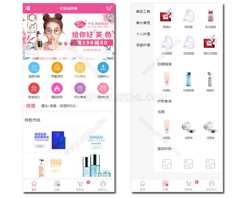 化妆品商城 化妆美容护肤品导购,大品牌化妆品购物网站