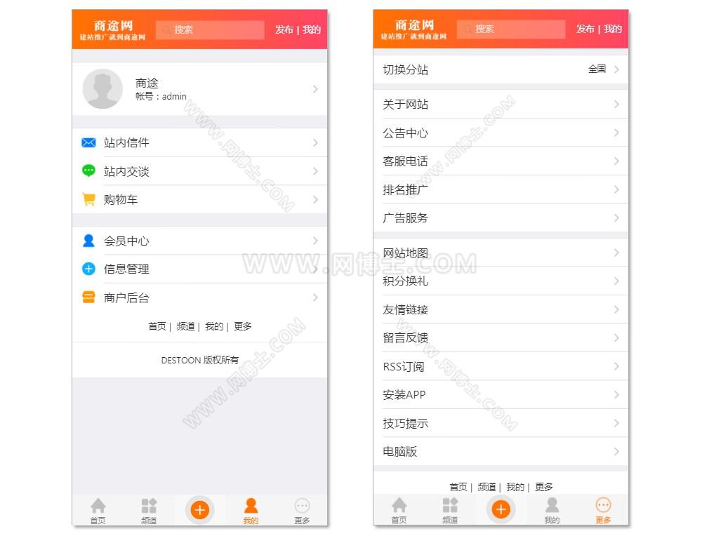 b2b红色垂直行业平台 免费发布企业公司信息商品供求厂家批发商 带手机版