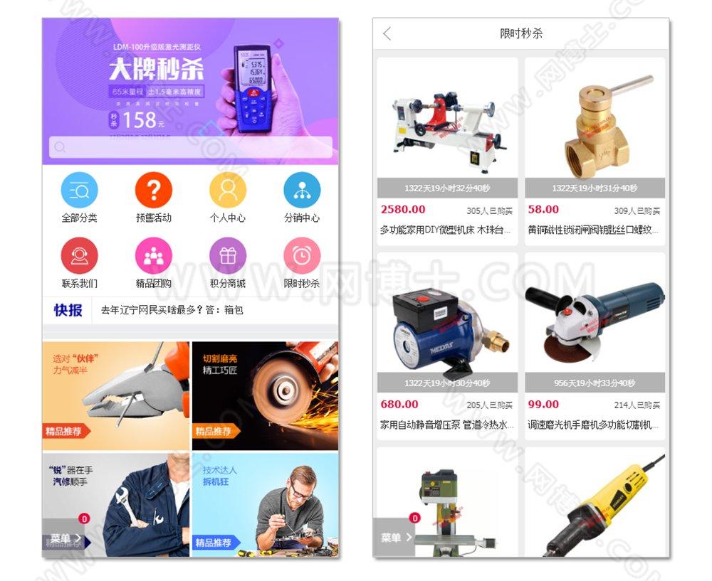 五金商城(工业用品)PC+手机