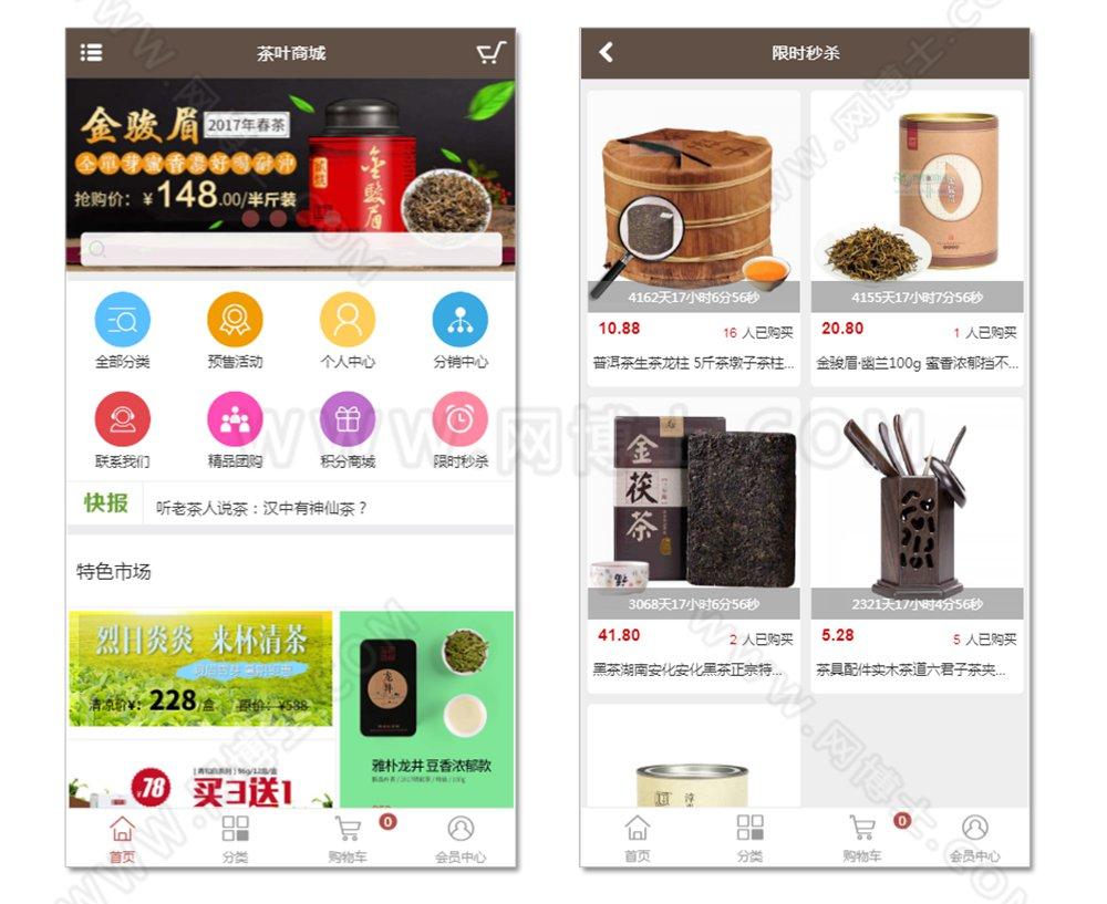 茶叶商城PC+手机