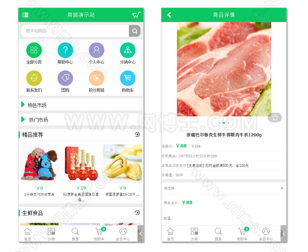生鲜蔬果超市PC+手机