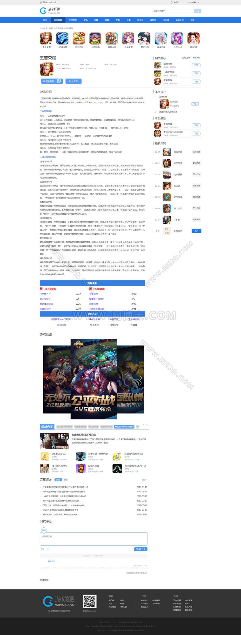 帝国仿《游戏吧》源码 手游网站下载门户模板 手机游戏网站 同步生成 送火车头采集