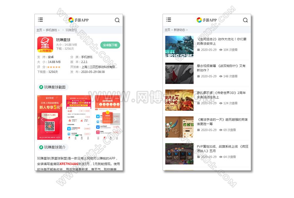 织梦仿《WE手游中心》游戏下载类网站响应式模板(自适应手机端)