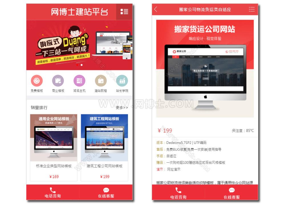 素材资源下载网站源码 织梦dedecms模板 带手机版
