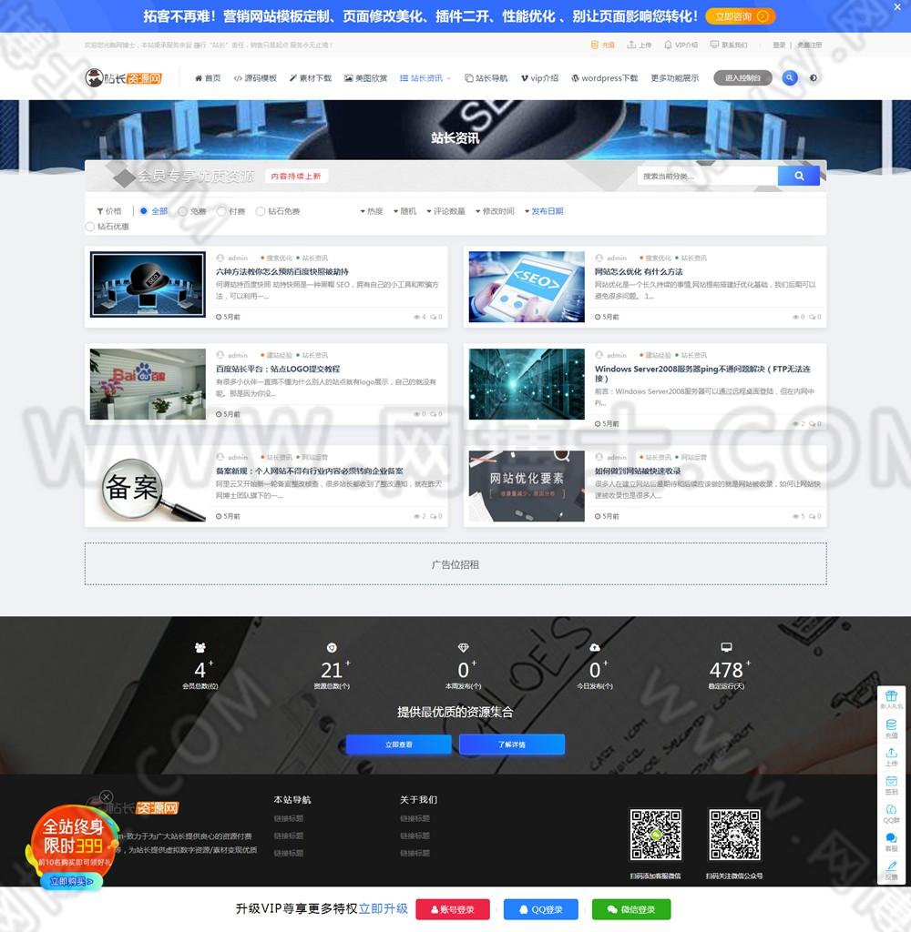 WordPress付费下载 付费阅读 推广返利 适用于虚拟资源分享下载平台