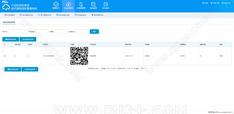 商品防伪防串货和代理授权查询系统