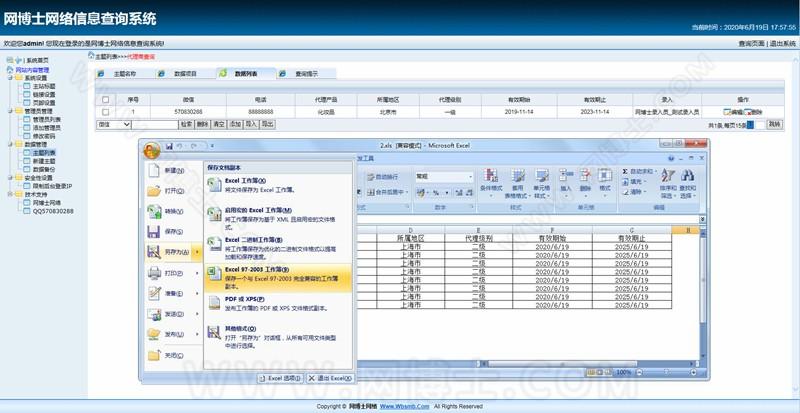 ASP网博士多用户多主题查询系统