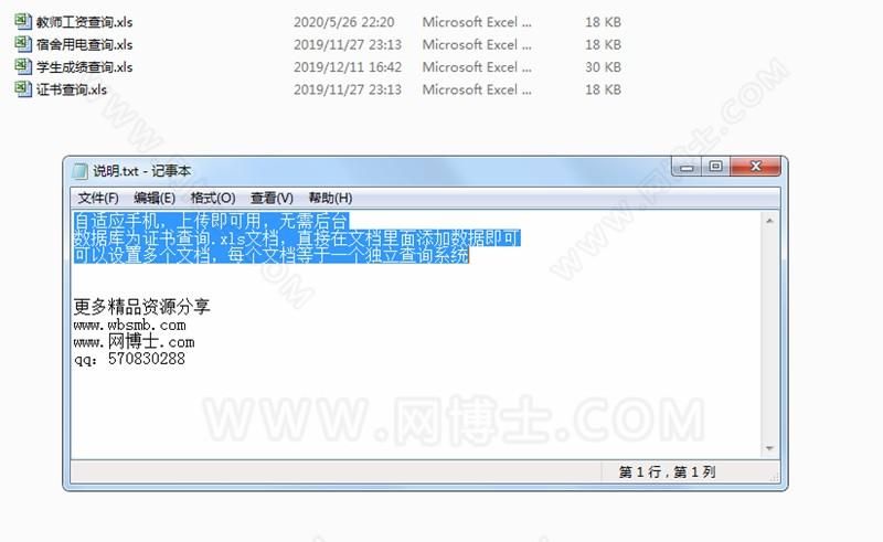 多主题xls数据库查询系统
