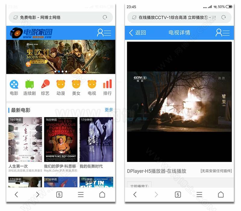 苹果cms 看看影视 影院影视网模板 PC手机 会员试看