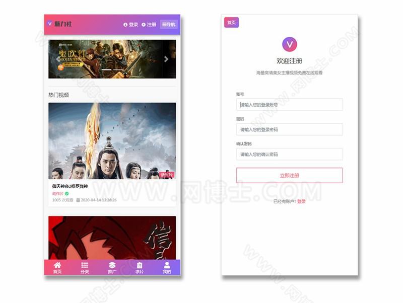 苹果CMS 魅力社 自适应PC手机 PC+手机+试看 X站 写真站