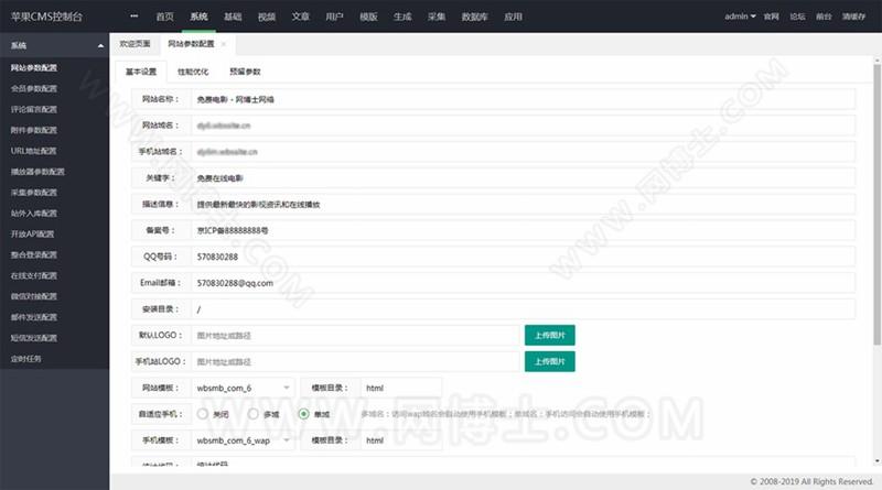 苹果CMS 黑漫 全宽屏 自适应黑色高端番站 X站 写真站