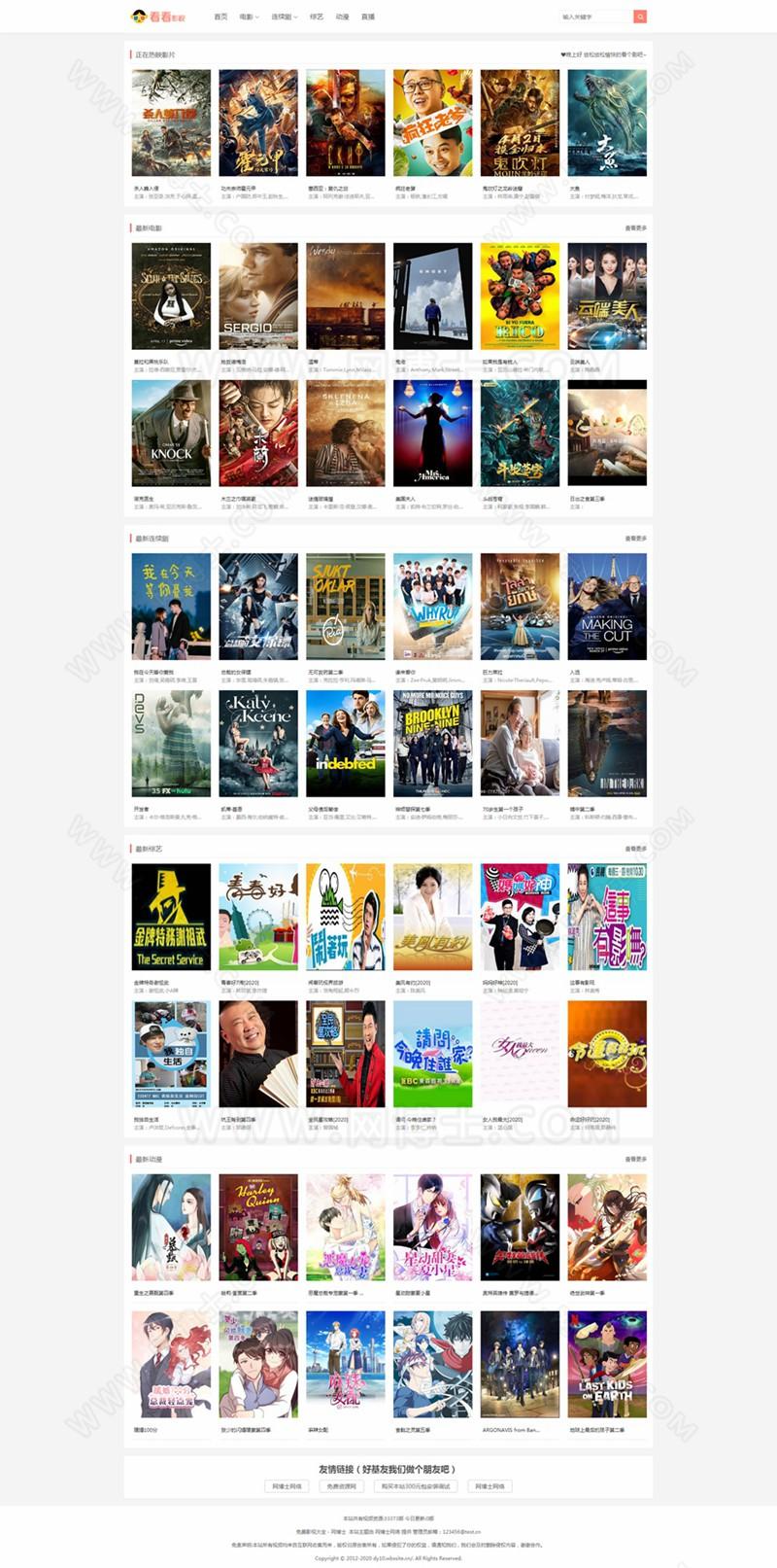 苹果CMS 看看影院 影视模板 PC+手机