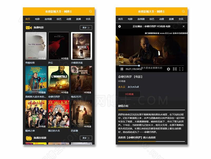 苹果CMS 影视界 酷黑影院影视模板 PC+手机+试看