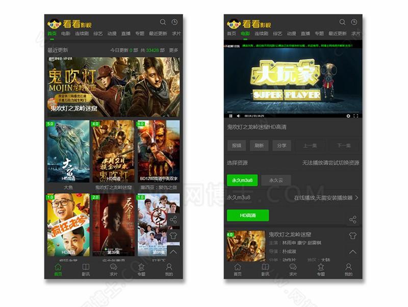 苹果CMS 看看影视 多色切换影院影视模板 PC+手机+试看