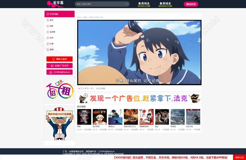 苹果CMS 爱字幕 粉色影视模板 番站 X站 写真站