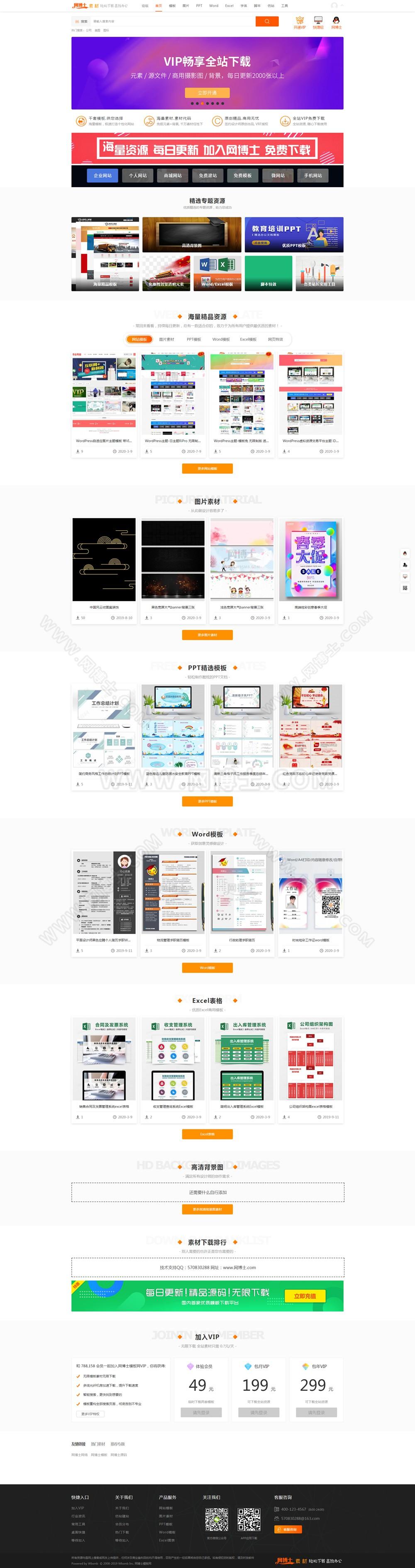 Discuz模板 虚拟资源 办公文档 网络资源下载 整站源码