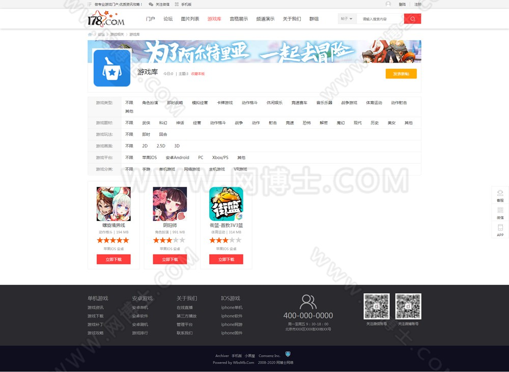 Discuz模板 仿178游戏资讯网 应用下载 整站源码