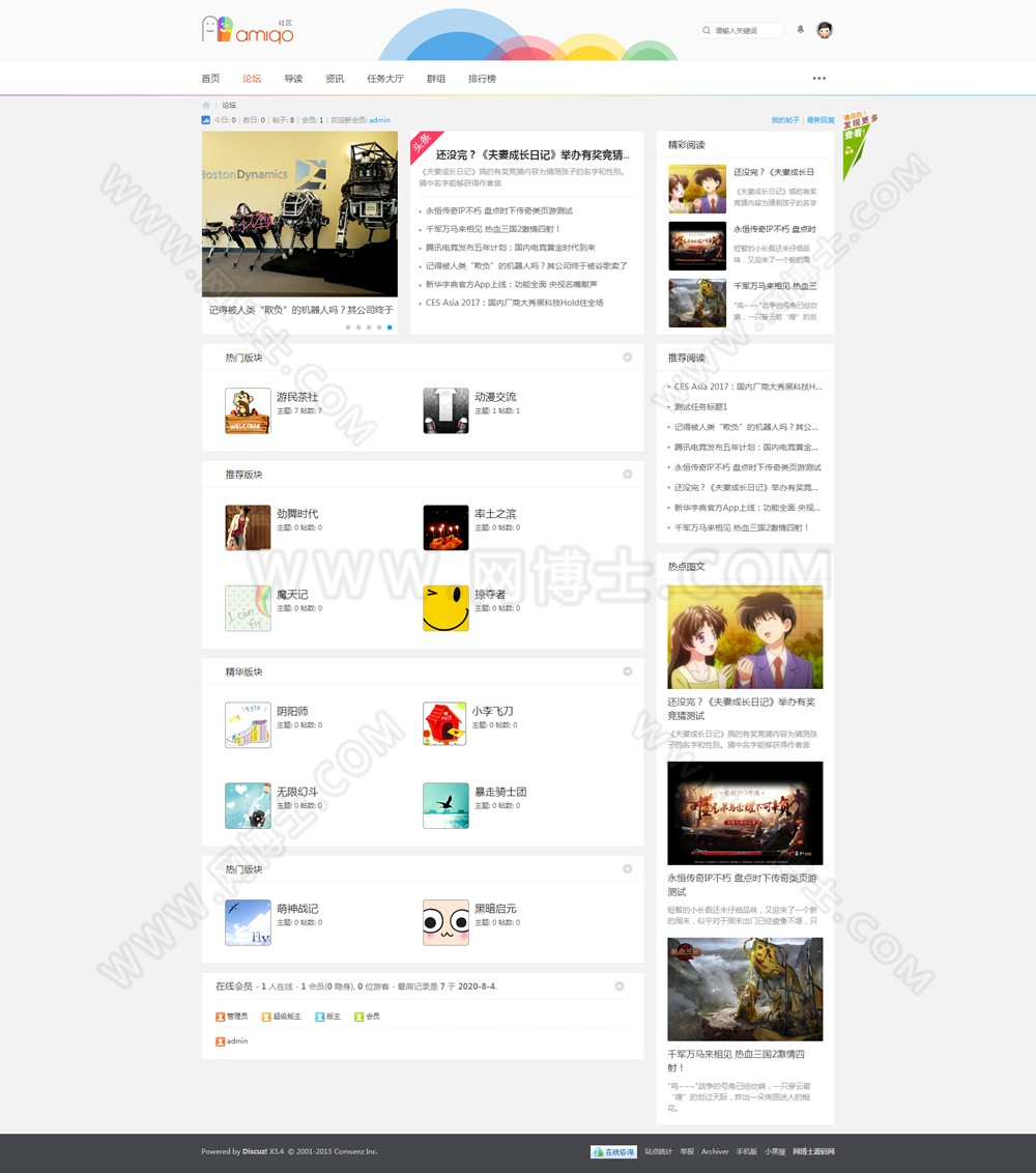 Discuz模板 社区论坛资讯网 带任务大厅 整站源码