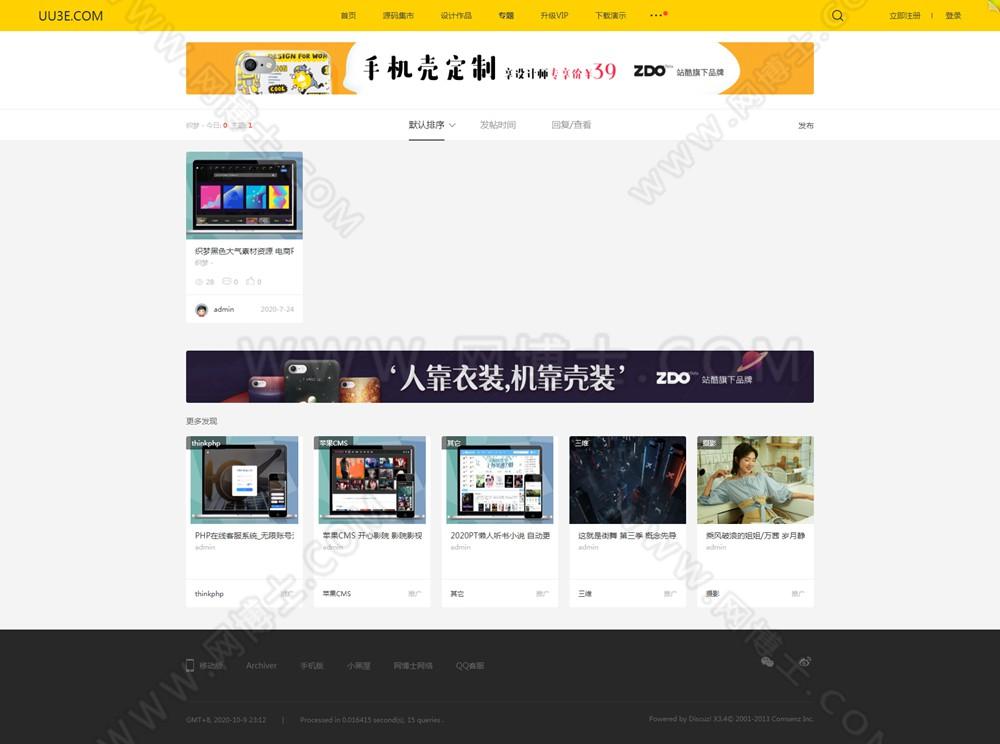 Discuz模板 多色设计仿ZCOOL站酷 整站源码