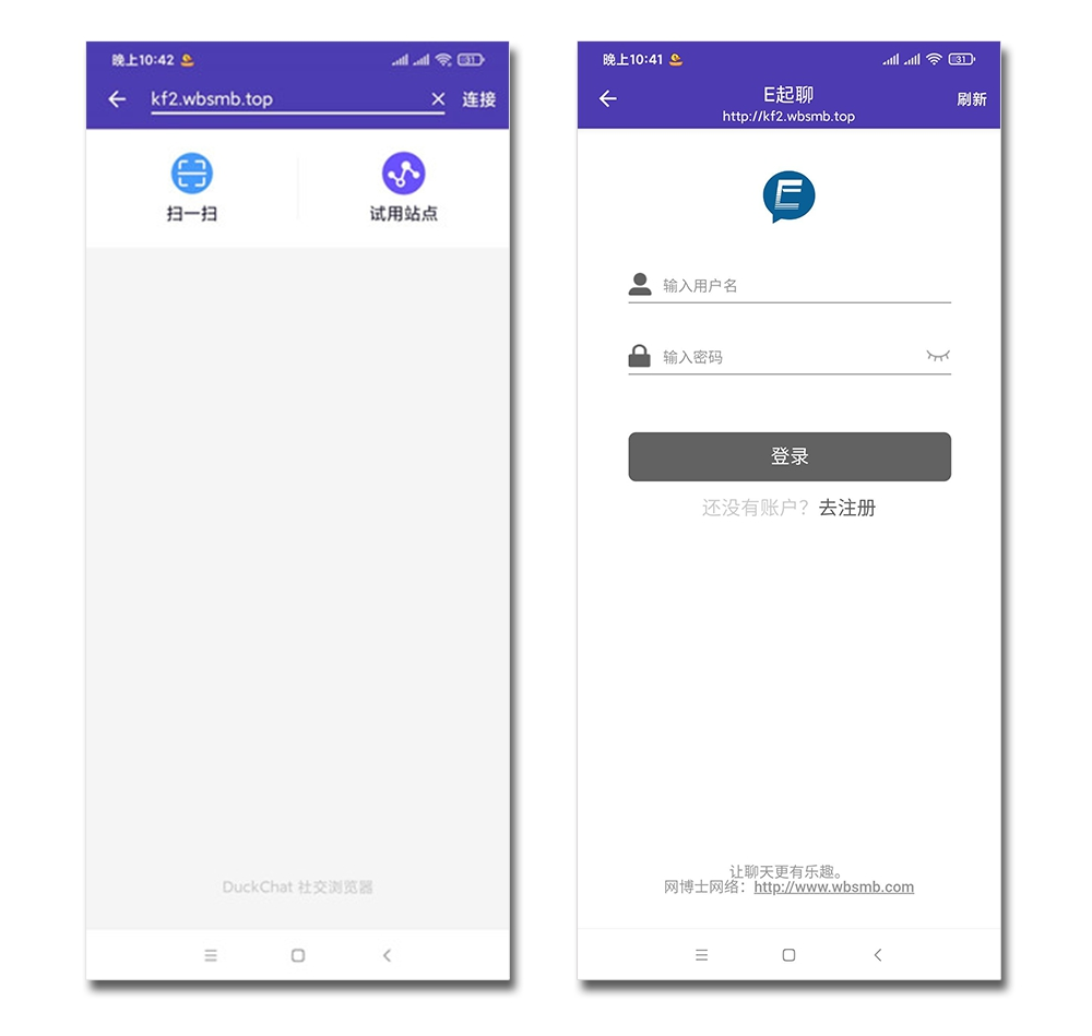 E起聊即时通讯能建群能加好友能发图片能发语音含安卓app