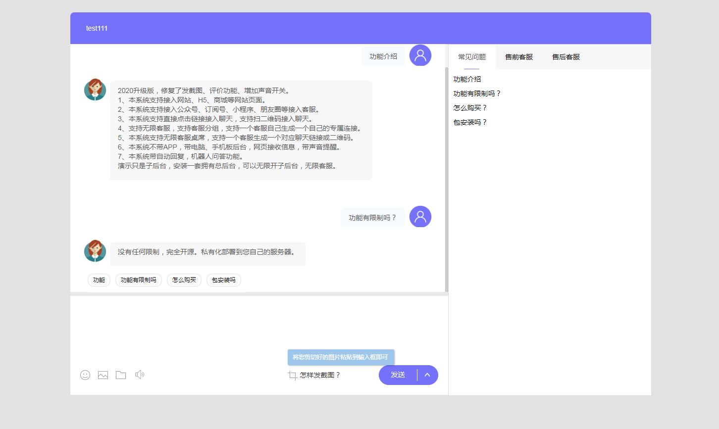 网页在线客服WAP客服公众号客服无限客服无限坐席私有化部署
