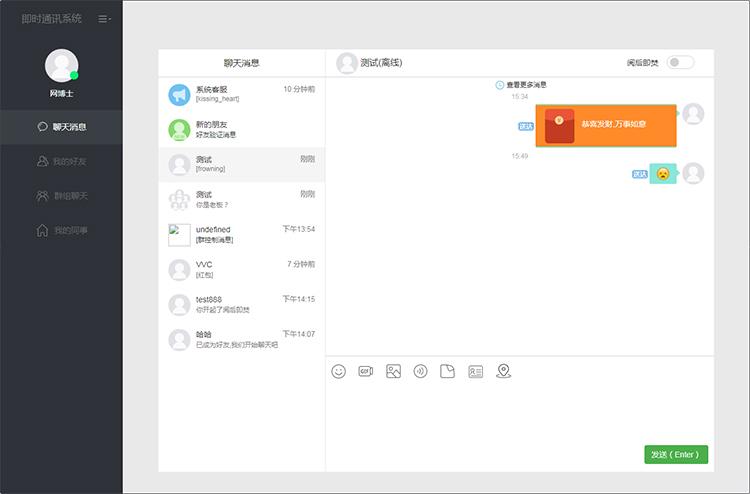 IM即时通讯im源码安卓ios原生web聊天仿微信群聊社交开发APP