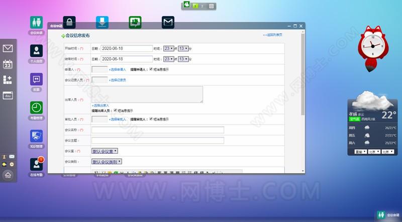 oa办公_oa系统_oa办公系统_协同办公软件