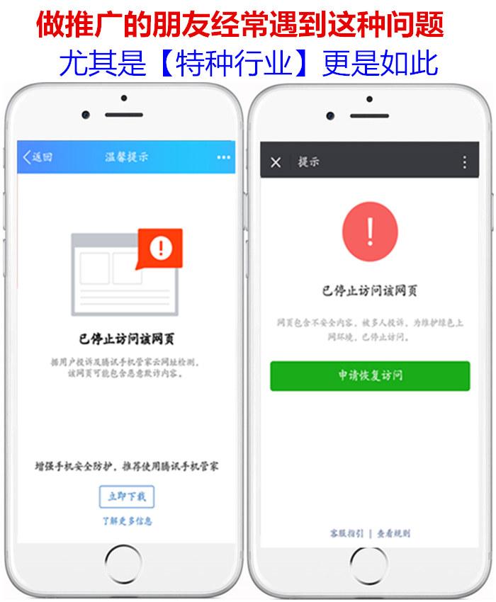 QQ微信域名防封 预防域名封禁 微信强制跳转至浏览器打开
