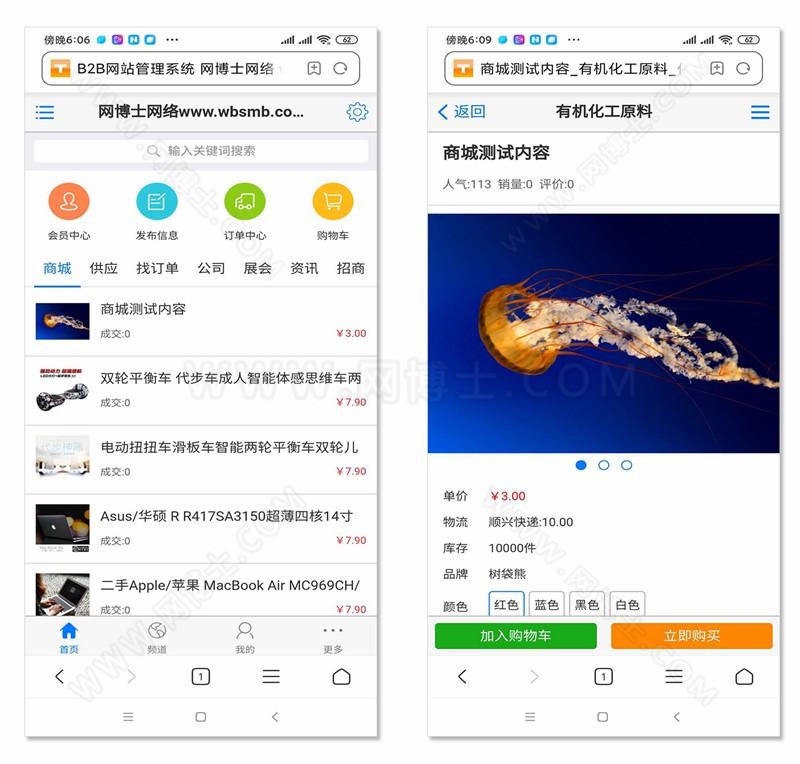 b2b在线交易平台免费发布企业公司信息商品供求厂家批发商 带手机版
