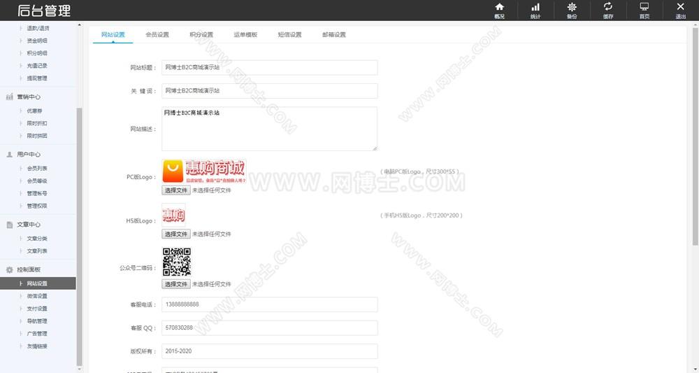 个人商城二开 PC+WAP B2C商城系统源码 可商用版 拼团拼购 优惠 折扣 秒杀源码