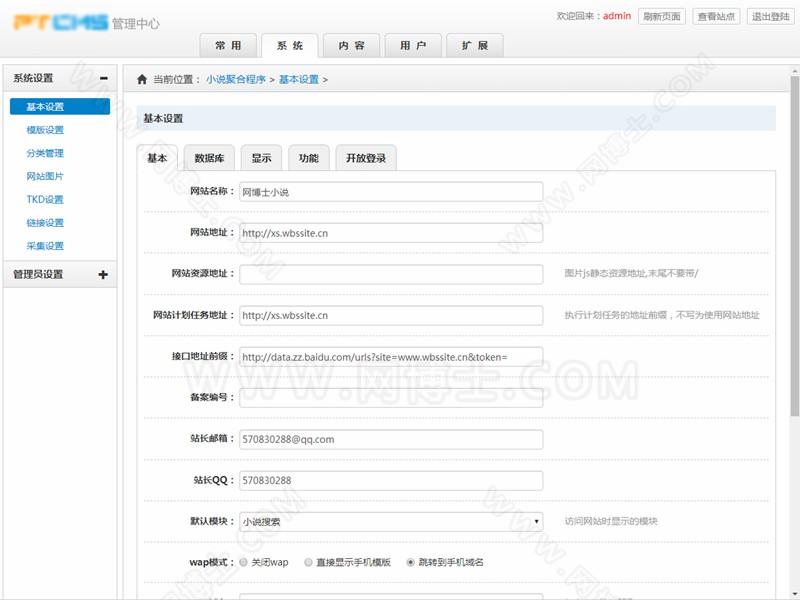 PT懒人小说 自动更新 带朗读 带会员 可封装安卓APP