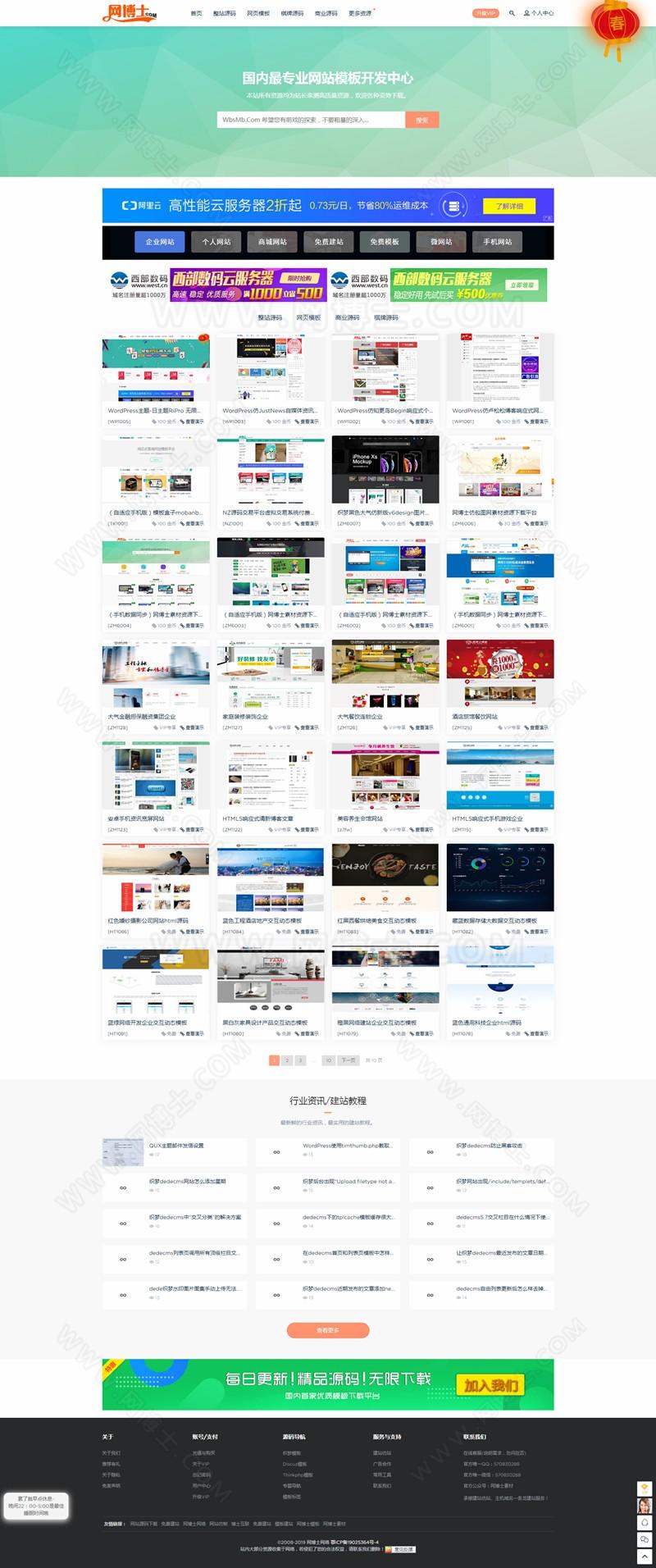 WordPress主题-模板兔 无限制版 适用于虚拟资源分享下载平台