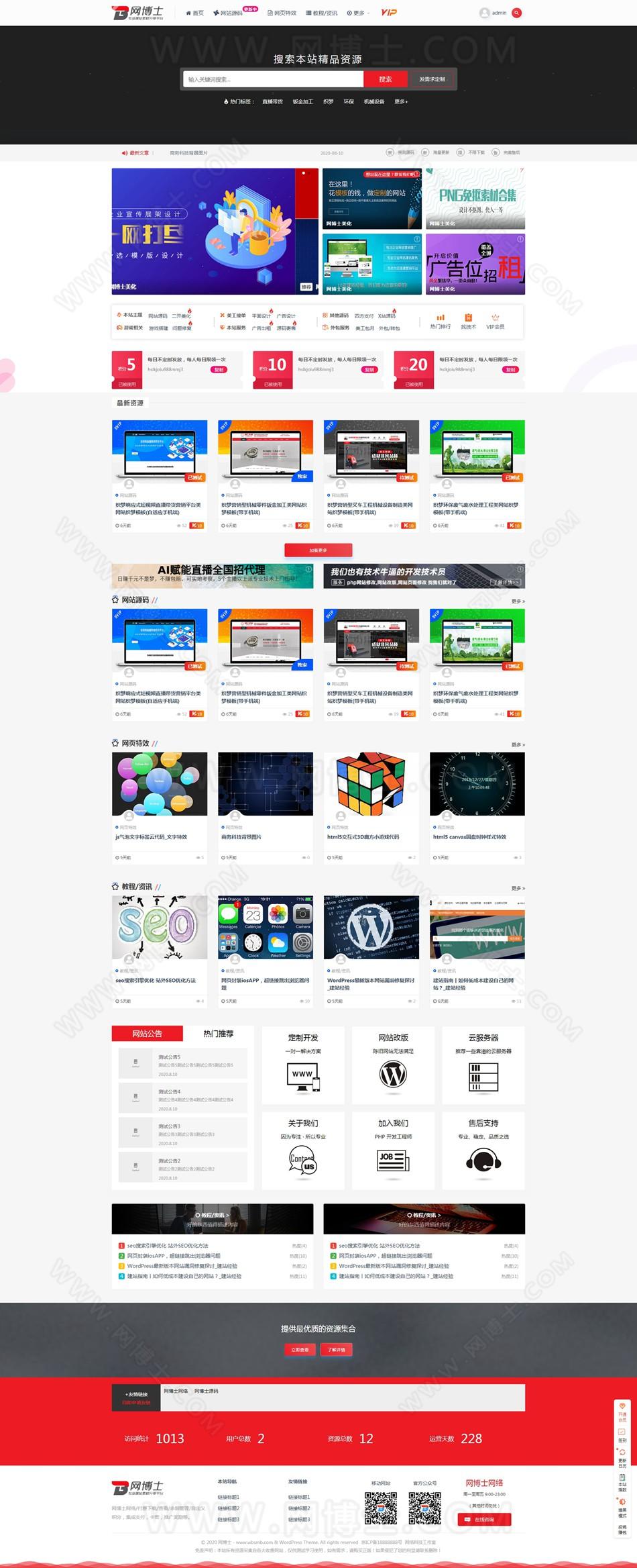 WordPress主题 二开设计美化 适用于虚拟资源分享下载平台
