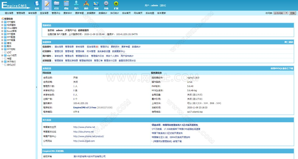 办公素材站PPT、Word、Excel、视频、音效模板下载站源码带会员带手机版