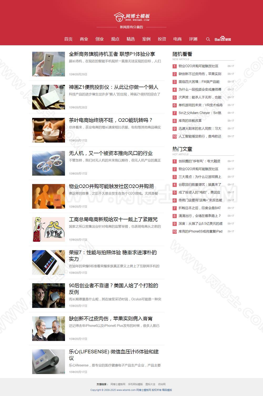 (自适应手机版)自媒体新闻HTML5响应式模板