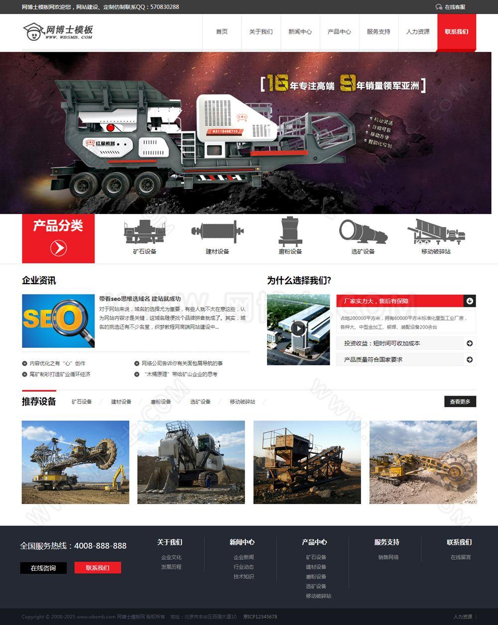 (自适应手机版)响应式机械企业网站