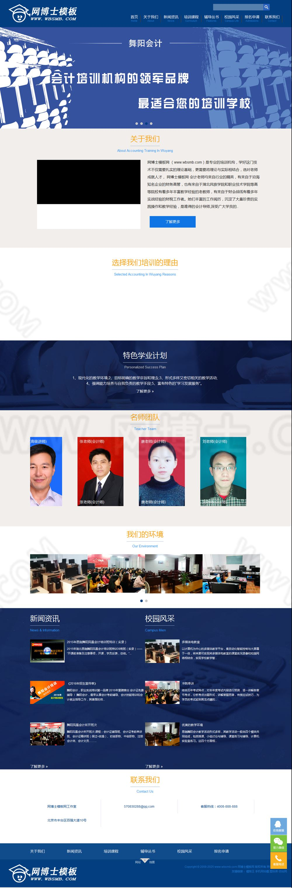 (自适应手机版)蓝色会计培训学校机构网站