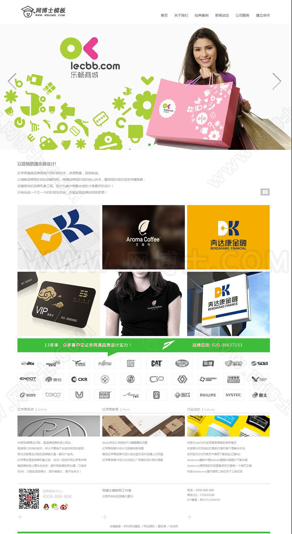 (手机数据同步)简洁品牌广告网络设计企业公司