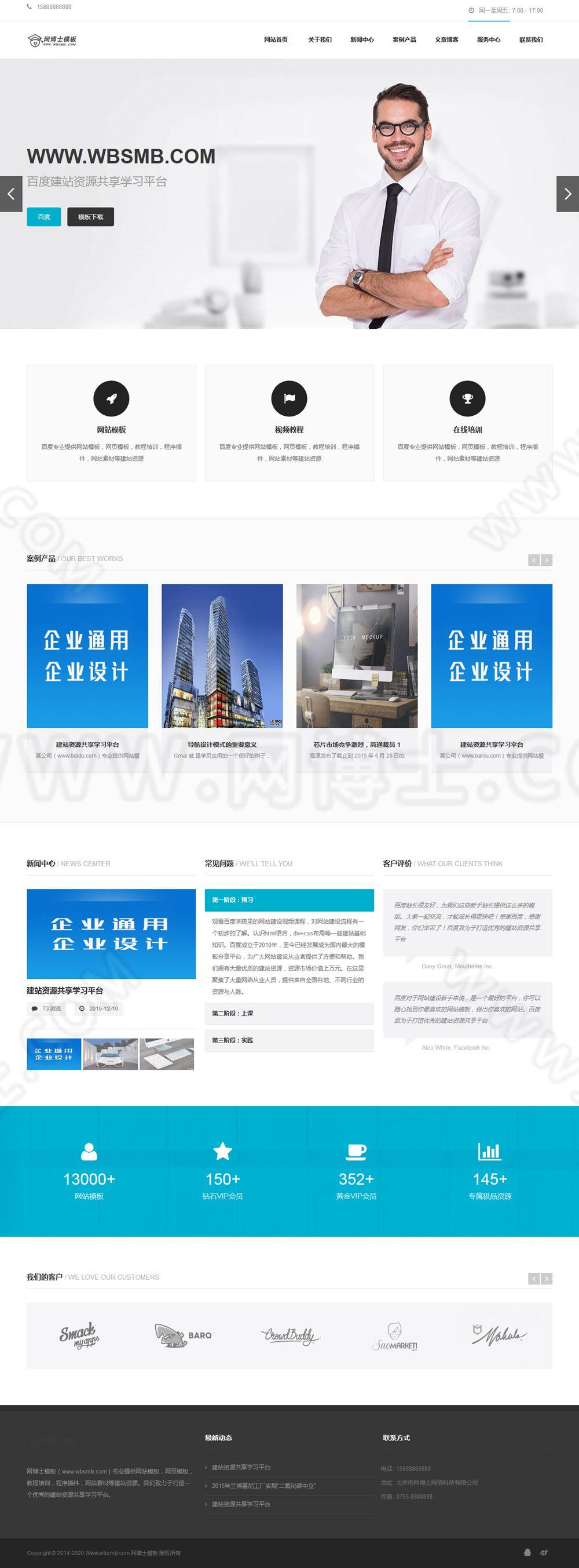 (自适应手机版)HTML5网络服务网站模板