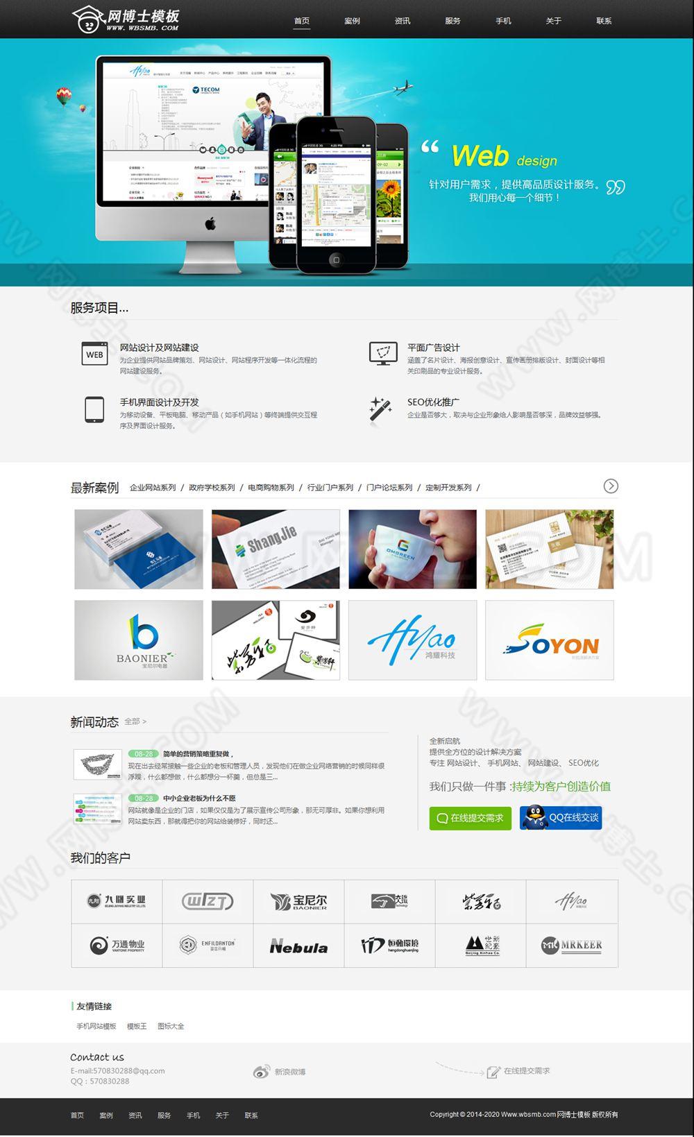 HTML5网络设计公司整站模板