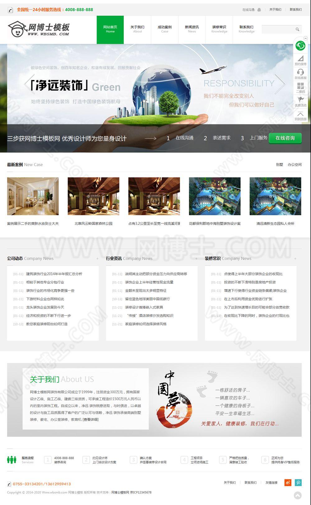(自适应手机版)HTML5响应式装饰公司网站