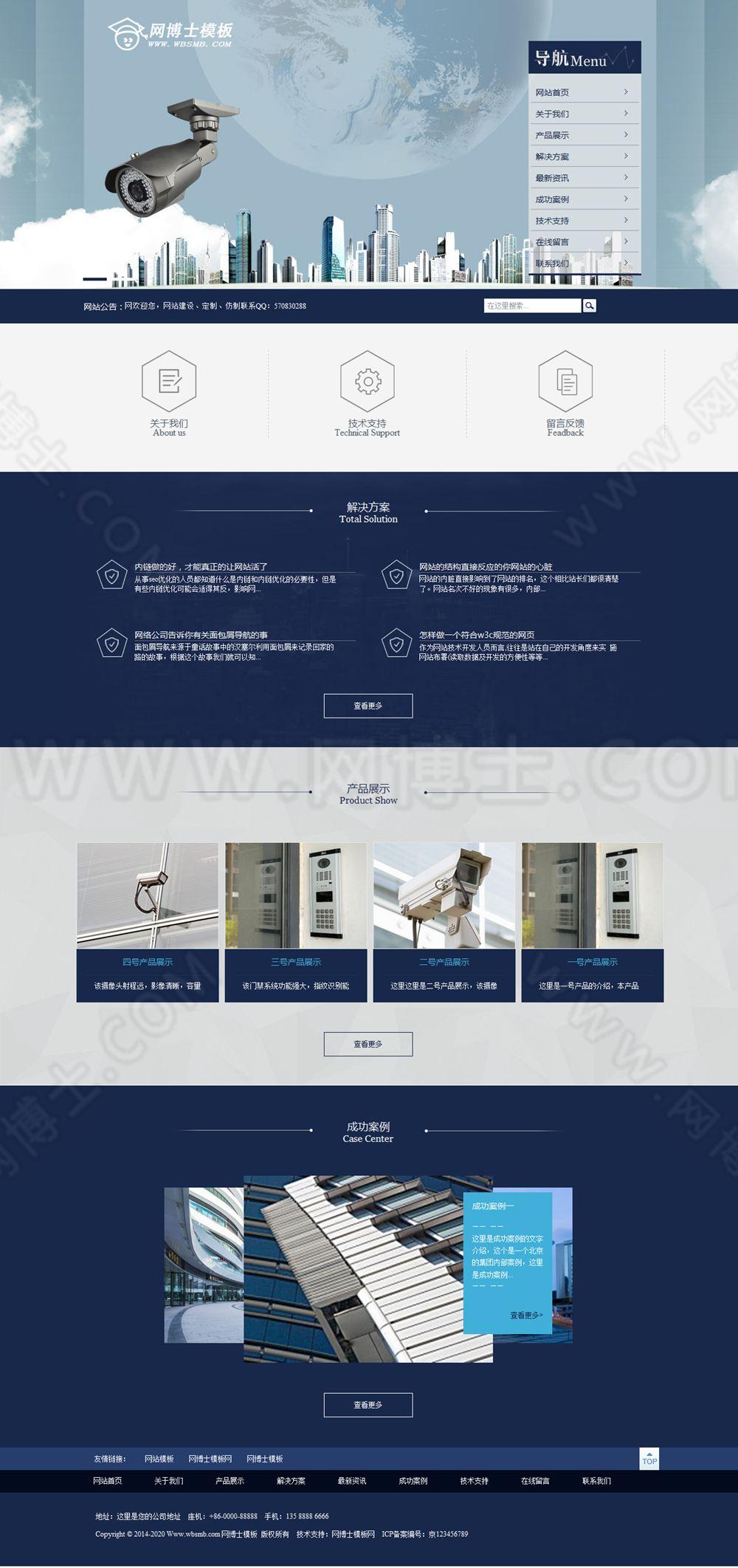 安防设备html大气通用企业网站