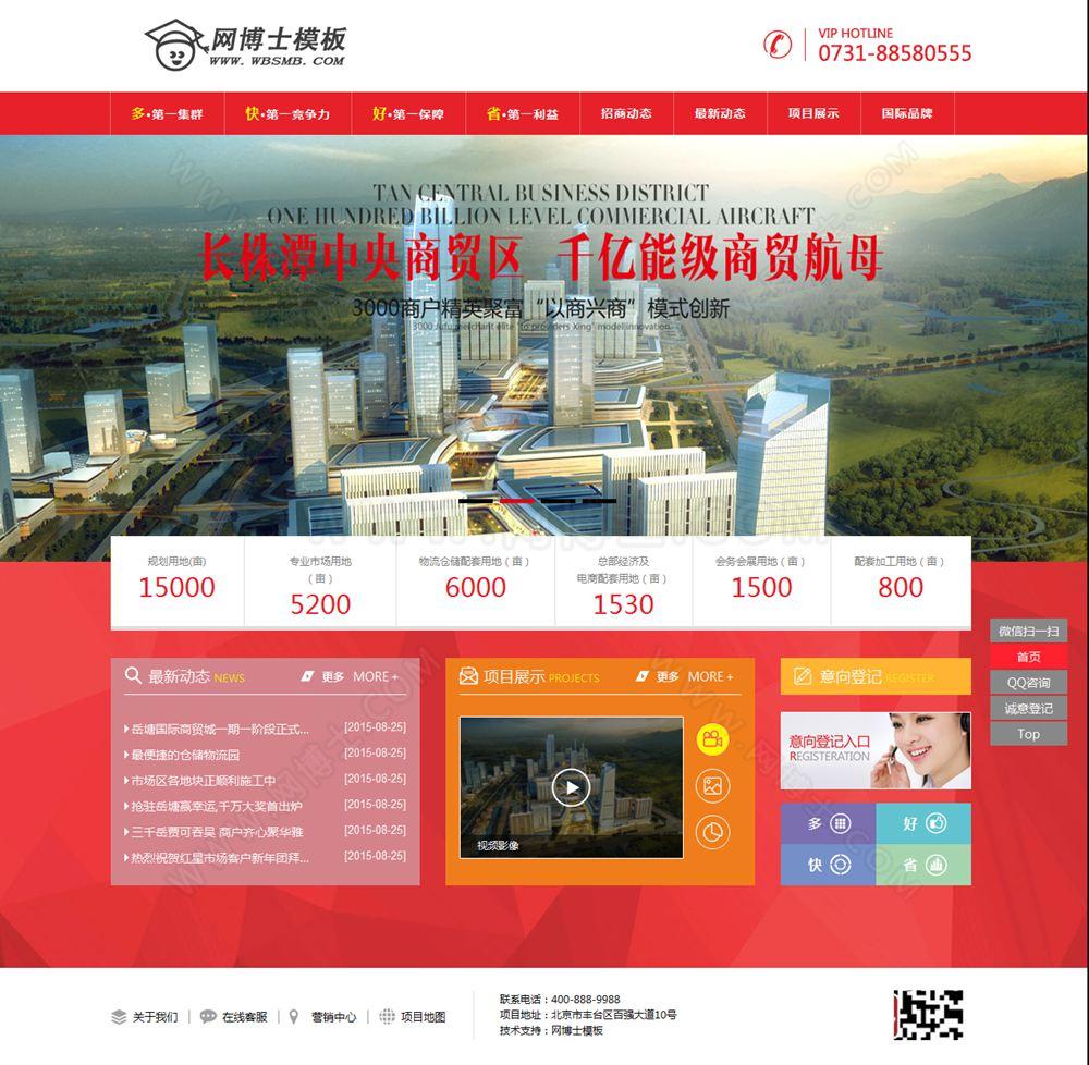 大气房地产商业类企业网站模板